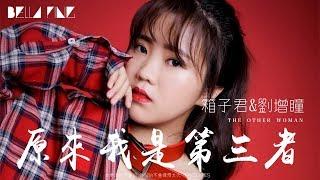 【HD】箱子君&劉增瞳 - 原來我是第三者 [歌詞字幕][完整高清音質] ♫ Xiangzi Jun & Liu Zeng Tong - The Other Woman