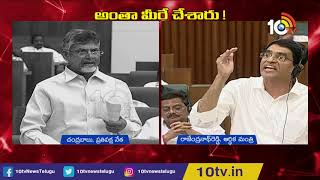 Chandrababu Naidu Vs Buggana Rajendranath | YCP andamp; TDP Fight in Assembly Over World Bank Drop