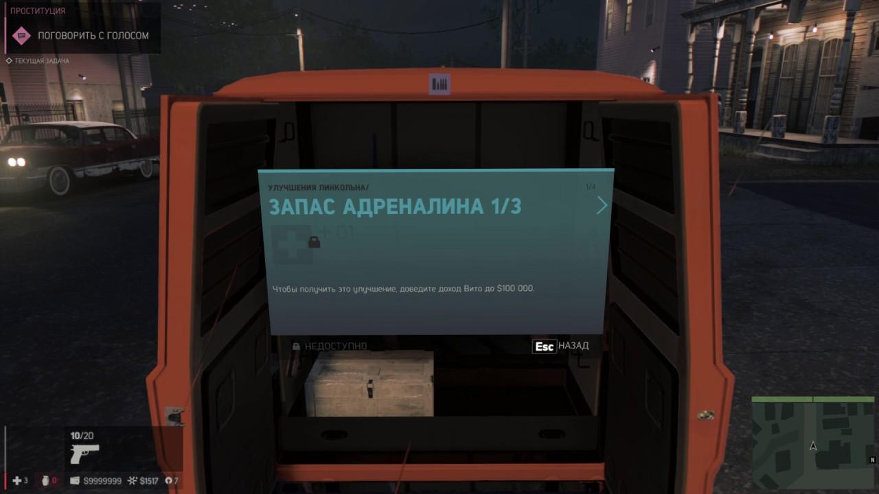 таблица artmoney mafia 2