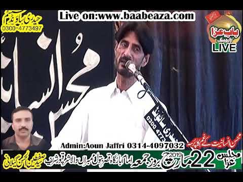 Zakir Syed Shabir Hussain Shah Majlis 22 march 2019 Mimbranwala Sharaqpur (www.baabeaza.com)