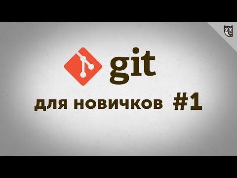 Git - для новичков - #1 - основы