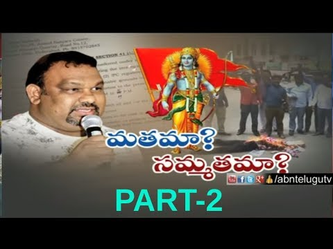 Debate On Kathi Mahesh Controversial Comments On Lord Sri Rama | Part 2
