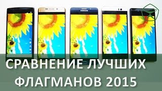 Cравнение Xperia Z5, Galaxy S6 Edge Plus, Galaxy Note 5, HTC M9 Plus, LG G4 - Technocontrol