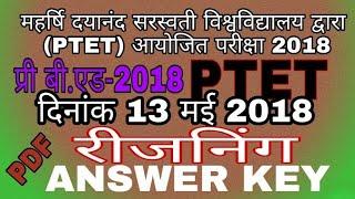 ptet answer key  2018 || Sub- रीजनिंग  || rajasthan b.ed answer key 2018 || RAJ.B.ED PEPAR 2018