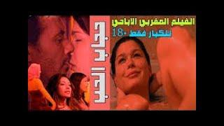 الفلم المغربي الممنوع من العرض  FILM MAGHRIBI MAMNOU3 MN L3ARD JADID 2018