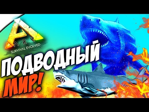 ПОДВОДНЫЙ МИР В АРК (ЭПИК!) - ARK: Survival Evolved