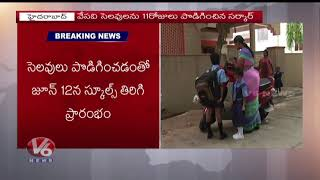 Summer Holidays Extended To Schools For June 11th In Telangana State