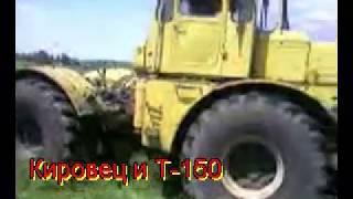 Кировец и Т-150К.flv