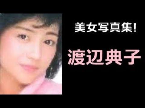 渡辺典子の画像 p1_6
