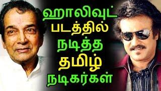 ஹாலிவுட் படத்தில் நடித்த தமிழ் நடிகர்கள் | Tamil Cinema News | Kollywood News | Tamil Cinema