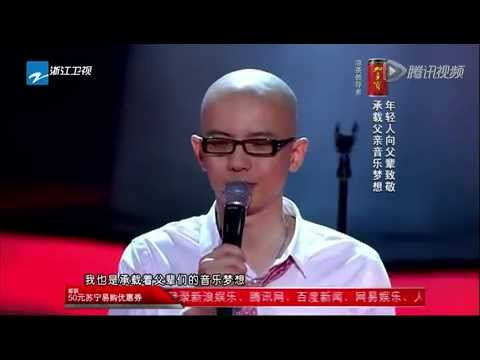I Love You China by Ping An  Audition 2 The Voice of China 1