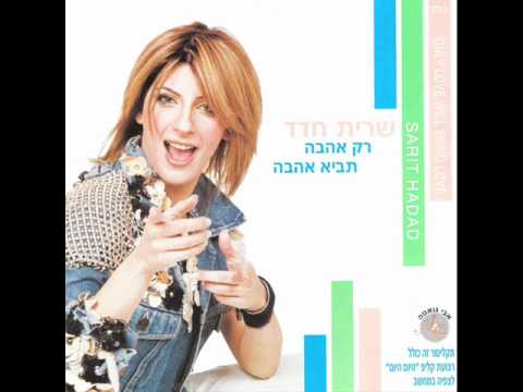 שרית חדד - קצת משוגעת - Sarit Hadad - Kazt Meshugat