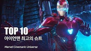 마블 아이언맨 최고의 슈트 TOP 10 + 슈트의 진화 과정_The Best Ironman Suit & evolution process