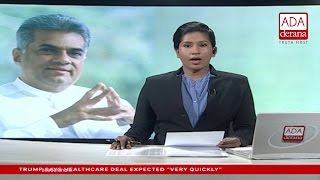 Ada Derana English News Bulletin 09 00 pm - 2017.03.29