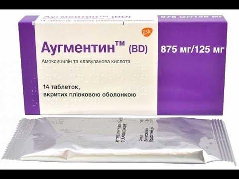 0 - Чи можна приймати аугментин при гаймориті