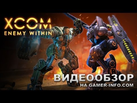 XCOM: Enemy Within - обзор