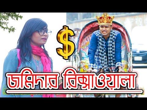 Bangla Funny Video 2017 | জমিদার রিক্সাওয়ালা | Mojar Tv