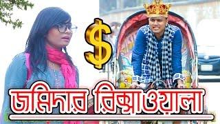 Bangla New Funny Video 2018   জমিদার রিক্সাওয়ালা   Mojar Tv