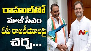 AP Ex CM Kiran Kumar Reddy Came to Meet Rahul Gandhi at Haritha Plaza | Hyderabad | NTV