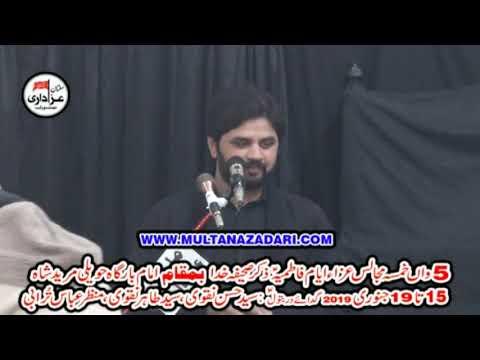 Zakir Aamar Mehdi I Majlis 17 Jan 2019 | Imam Bargah Haweli Mureed Shah Multan
