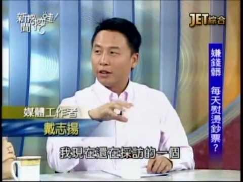 新聞挖挖哇:傻眼另一半(3/6) 20120203