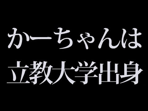 【文字を読む動画】かーちゃんは立教大学出身