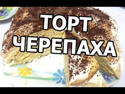 Торт черепаха. Рецепт торта черепаха! Приготовить сможет даже школьник!