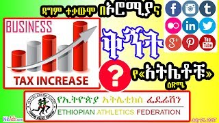 Ethiopia: ዳግም ተቃውሞ በኦሮሚያና፥ የአትሌቶቹ ዕድሜ - BUSINESS TAX Hike in Ethiopia and Athletics age - DW