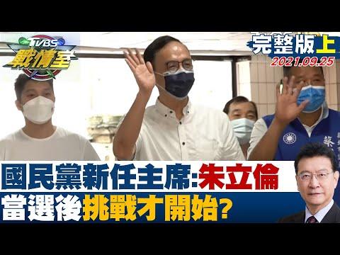 台灣-少康戰情室-20210925 1/3 國民黨新任主席出爐:朱立倫勝出 當選後挑戰才開始?