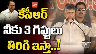 Chandrababu Announced 3 Return Gift to CM KCR | KTR Meet YS Jagan | KCR Federal Front