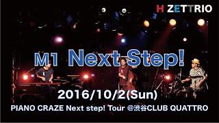 M1 Next Step!_PIANO CRAZE Next step! Tour