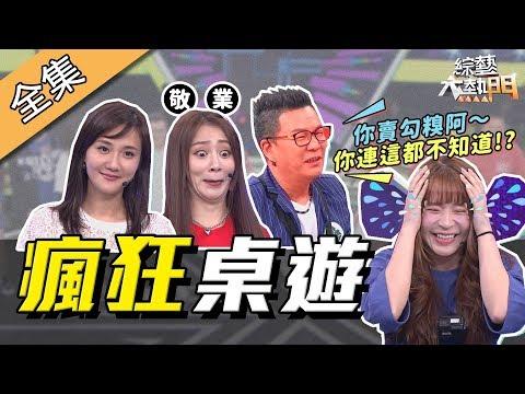 台綜-綜藝大熱門-20190822 最狂大型桌遊~是玩上癮還是笑到哭!?