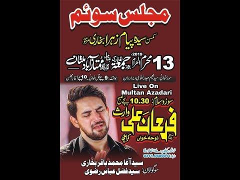 Live Majlis   13 Muharram 2019   Imambargah Mumtazabad Multan