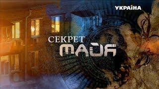 Секрет Майя (Серия 4) 45.27 MB