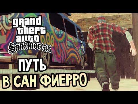 GTA: San Andreas Прохождение #1 — ГРОУВ СТРИТ!