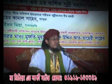 Bd Waz Giyas Uddin At Tahari By Biplob Choyar Kori video