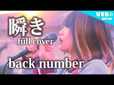 【女性キーフル】瞬き / Back Number (映画『8年越しの花嫁 奇跡の実話』主題歌) なすお☆cover