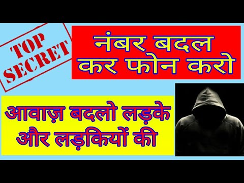 Numbar Badal Ke Phone Karo |How To Change Voice Male or Female During Call |Convert Voice girl&boys!