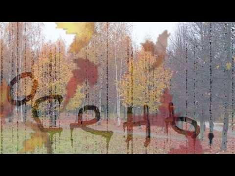 Зарисовка - Осень