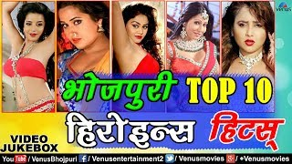Bhojpuri Top 10 Heroines Hits | Superhit Bhojpuri Romantic Songs | Bhojpuri Movies | VIDEO JUKEBOX