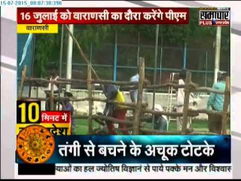 Samachar plus: 10 minute Uttar Pradesh News | 15 July 2015