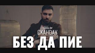СкандаУ - Без да пие