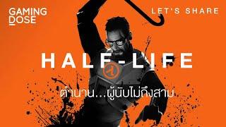 GamingDose:: Let's Share - 'Half-Life' ตำนานผู้นับไม่ถึงสาม