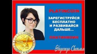 PLATINCOIN  Зарегистрируйся Бесплатно и Развивайся дальше  Платинкоин