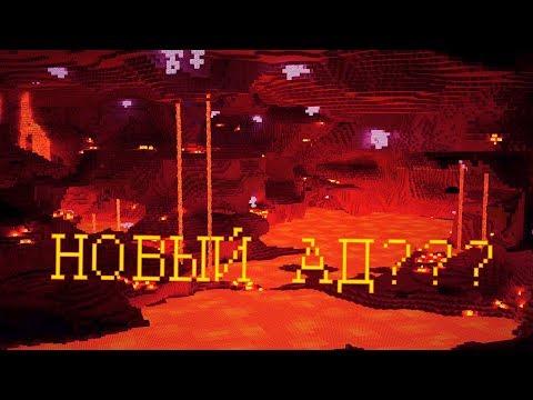 Крайности Minecraft: ФАНТОМНЫЙ АД