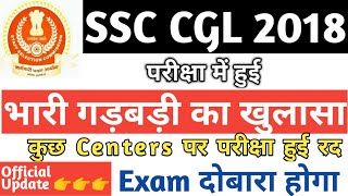 ssc cgl 2018 exam cancelled in 1st 2nd 3rd shift at centres||SSC CGL 2018-19 analysis||ssc cgl 2018