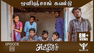 Ammuchi | Season 01 - EP 05 - Olinjan Kandu | Tamil Web Series #Nakkalites