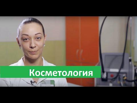 Косметология. Услуги косметолога в Бест Клиник на Красносельской.