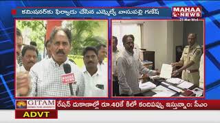 TDP MLA Vasupalli Ganesh Kumar Complain Against Audio Functions In Vizag Beach