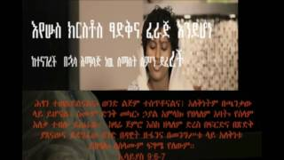 Ethiopian Orthodox Church Message to Zerfe Kebede